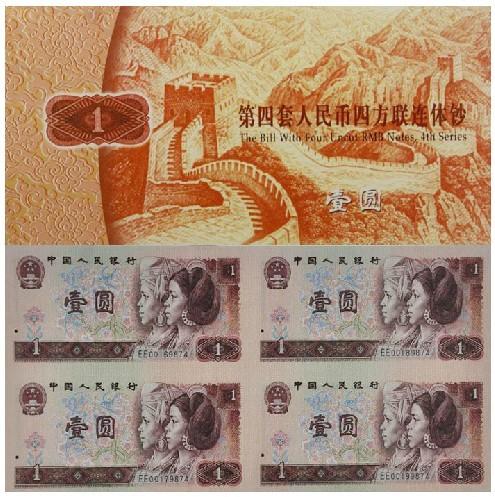 第四套人民币1元四连体
