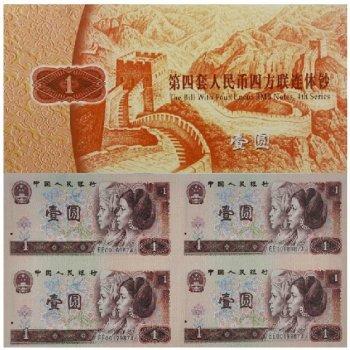 第四套人民币1元四连体全程无4