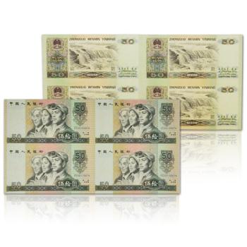 第四套人民币1980年50元四连体 8050四连体全程无4