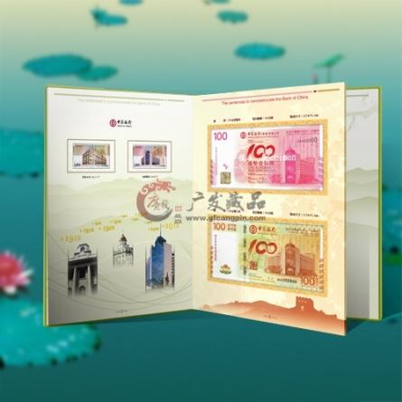 中银百年纪念钞珍藏册