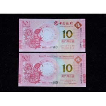2013年澳门生肖蛇纪念钞 对钞后三同