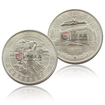 新疆维吾尔自治区成立30周年普通流通纪念币