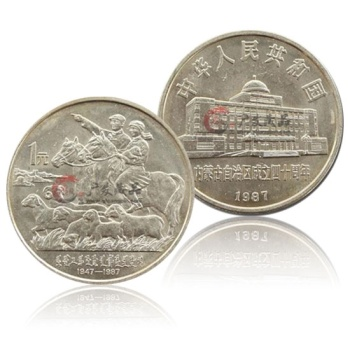 内蒙古自治区成立40周年普通流通纪念币