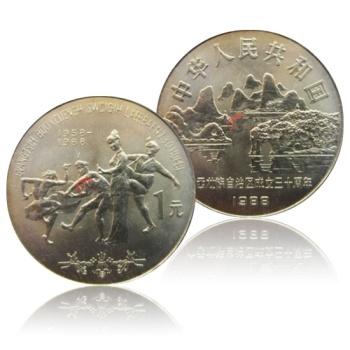 广西壮族自治区成立30周年普通流通纪念币