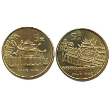 宝岛台湾第一组-朝天宫、赤嵌楼流通纪念币