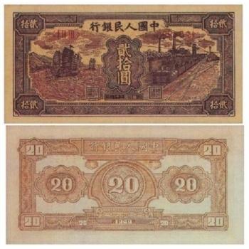 第一套人民币贰拾圆帆船与火车 20元