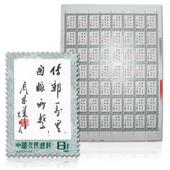 J70周恩来题词整版邮票