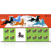 SB17第一轮生肖邮票(马)小本票