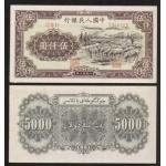 第一套人民币伍仟圆牧羊(绵羊)5000元