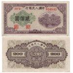 第一套人民币贰佰圆颐和园 200元