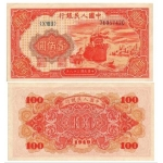 第一套人民币壹佰圆红轮船(号码八位数)100元