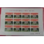 2013-5中共中央党校建校八十周年大版票