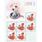 第三轮生肖邮票(蛇)小版票
