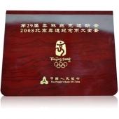 2008年奥运会一二三组纪念币精制盒装(共八币)