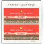 中国共产党十八大 小型张双联