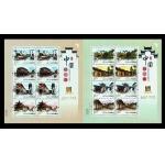 2013-12 中国古镇(一)小版邮票