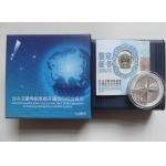 2013北斗卫星导航系统开通运行1盎司银币