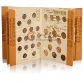 流通纪念币大全套珍藏册 经典藏品 央行发行