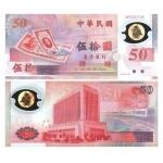 台湾50元首枚塑料钞