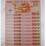 2000年龙钞 千禧年龙钞 十连号