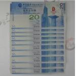 香港奥运钞20元十连号