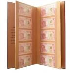 大西洋银行辰龙生肖纪念钞十连号(一版)珍藏册