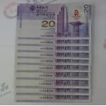 澳门奥运钞20元十连号