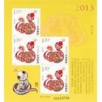 2013-1T 第三轮生肖邮票蛇年小版张赠送版