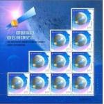 特6-2207嫦娥奔月小版-航天飞船小版 航天邮品