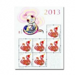 第三轮生肖邮票蛇小版