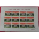 2013-5 中央党校建校八十周年大版票