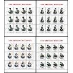 2013-3 向雷锋学习题词发表五十周年大版邮票