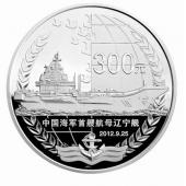 2012航母辽宁舰金银纪念币 1公斤银航母银币