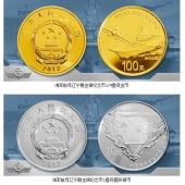 2012航母辽宁舰金银纪念币 航母金银币金银套装