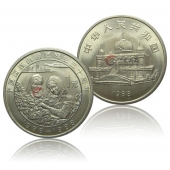 宁夏回族自治区成立30周年流通纪念币