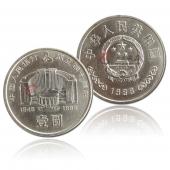 中国人民银行成立40周年流通纪念币 建行40周年纪念币