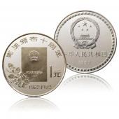 中华人民共和国1992宪法颁布10周年流通纪念币 宪法颁布10周年