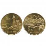 宝岛台湾第二组湾鹅銮鼻日月潭流通纪念币