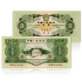 第二套人民币1953年3元(叁圆井冈山)