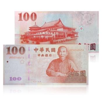 辛亥革命100周年纪念钞100元(台湾)