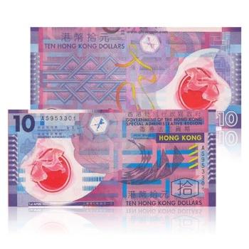 香港10元塑料钞【等值兑换活动】