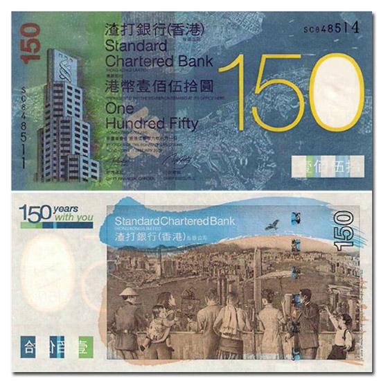 渣打银行150周年纪念钞单张全程尾4