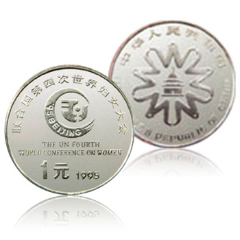 联合国第四次世界妇女大会普通流通纪念币