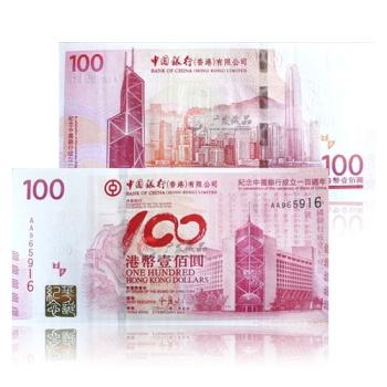中国银行100周年纪念钞 中银百年香港纪念钞 单张尾无4