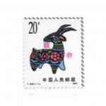 第一轮生肖邮票T159辛未年羊 一轮生肖羊票 单枚