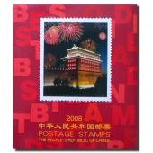 2008年邮票年册