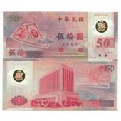 新台币发行50周年塑料纪念钞