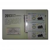 2013熊猫测试钞三连体
