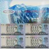 第四套人民币1990年100元连体钞 90100四连体尾4