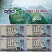 第四套人民币1980年100元连体钞 80100四连体后四位无4